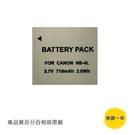 【福笙】CANON NB-4L NB4L 防爆鋰電池 IXUS 100 110 115 120 130 40 50 55 60 65 70 75 80