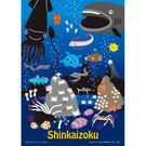 【P2 拼圖】三麗鷗 Shinkaizoku 深海好麻吉 (108片) HP0108-156