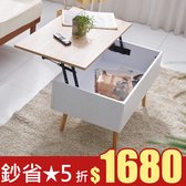 茶几桌 和室桌 餐桌 電腦桌 筆電桌 凱堡 現代集層雙色升降收納茶几桌80X48cm 【H13042】