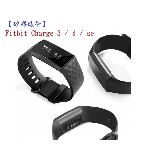 【矽膠錶帶】Fitbit Charge 3 / 4 / se 智慧 智能 手錶 替換純色 運動 菱形紋 腕帶