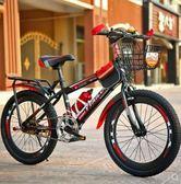 兒童山地車 兒童自行車單車山地6-7-8-9-10-12-15歲男孩男童小孩中大童小學生 名創家居館