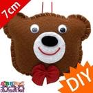 B0078_DIY棕熊頭穿洞香包_材料包_附塑膠針線不含棉花_#端午DIY教具美勞勞作材料包
