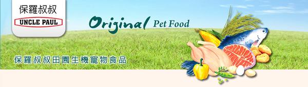 【UNCLE PAUL】保羅叔叔田園生機狗食 10kg(低敏成犬-室內/短鼻犬)