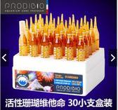 法國BIO Coral Vits 珊瑚維他命 1盒30支包裝