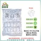【綠藝家】極白石 1吋 20公斤±5%裝...