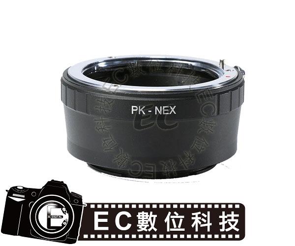 【EC數位】Pentax PK 鏡頭轉 Sony E-Mount 系統 機身鏡頭轉接環 NEX6 NEX-5N NEX-5R NEX-F3