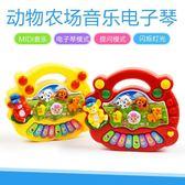 動物農場音樂琴寶寶啟蒙益智早教兒童玩具卡通電子琴0-5歲嬰兒琴igo     琉璃美衣