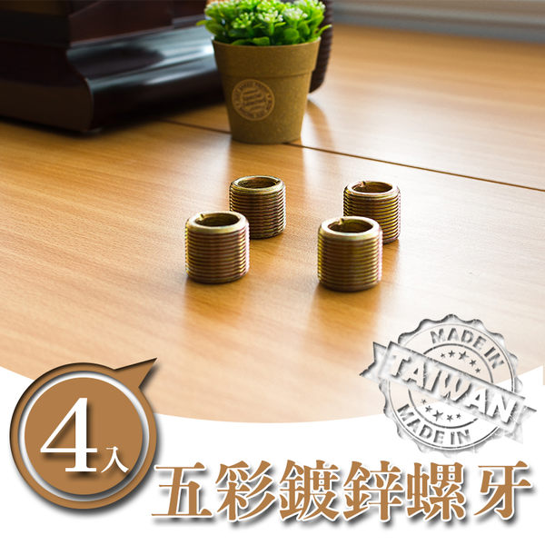 【dayneeds】【配件類】五彩電鍍螺牙(四入ㄧ組)/ㄧ吋鐵管專用/鐵架零件