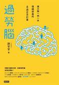 (二手書)過勞腦:讓大腦一例一休、情緒排毒的8週正念計畫