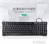 線控鍵盤雙飛燕KR-6A有線游戲鍵盤USB防水筆記本臺式電腦鍵盤網吧辦公家用YTL  【快速出貨】