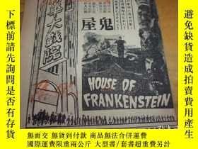 二手書博民逛書店罕見早期恐怖片鬼片欣賞----鬼屋--1949年-廣州新華大戲院