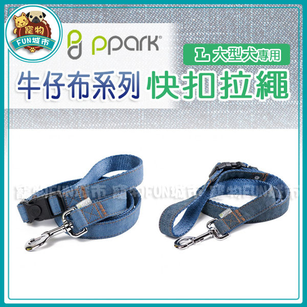 *~寵物FUN城市~*PPARK《牛仔布系列》愛犬用 快扣拉繩【L號】 (牽繩,台灣製造,品質安心)