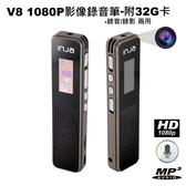 【送32G卡】INJA V8 低照度1080P錄音錄影筆~MP3隨身聽 支援128G卡 內建時間晶片