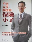 【書寶二手書T2/行銷_OQS】不當大學教授的保險小子_張雲翔
