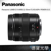 Panasonic Lumix X VARIO 12-35mm F2.8 II ASPH. POWER O.I.S. 二代鏡頭 台灣總代理公司貨