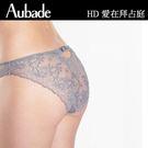 Aubade-愛在拜占庭S-XL蕾絲三角褲(灰)HD