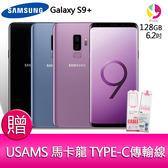 分期0利率 三星 Samsung Galaxy S9+/S9 plus 128GB智慧手機 贈『USAMS 馬卡龍 TYPE-C傳輸線*1』