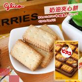 日本 Glico固力果 夾心餅-奶油 65.1g 夾心餅 三明治餅 奶油 威化餅 餅乾