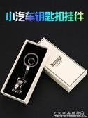 鑰匙扣女款韓國可愛汽車男士掛件個性鑰匙鏈圈環 水晶鞋坊