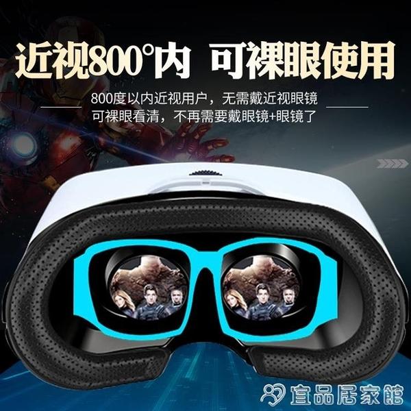 vr眼鏡大屏手機用va眼睛盒子游戲rv愛奇藝立體 v r虛擬現實專用3d 宜品居家