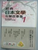 【書寶二手書T4/語言學習_IAL】經典日本文學有聲故事集1_上澤社編輯部