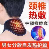 暖頸帶 百孝堂自發熱護頸帶保暖護頸椎脖套熱敷磁療保護脖子頸部男女分款 二度3C