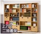 【德泰傢俱工廠】妮可二抽書架/書櫃/書櫥 A008