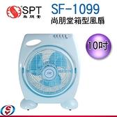 【信源】10吋〞尚朋堂箱型風扇《SF-1099》