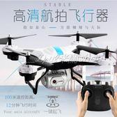 空拍機 四軸飛行器遙控飛機耐摔無人機高清航拍飛行器航模直升機玩具男孩
