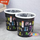 垃圾桶 塑料垃圾桶家用客廳臥室創意廚房廁所衛生間北歐無蓋小紙簍 12色