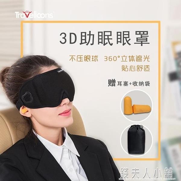 3d立體護眼罩睡眠遮光睡覺緩解眼疲勞女男午睡午休透氣旅行助眠大 秋季新品