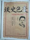 【書寶二手書T1/歷史_EGR】談史色變:大歷史中的人性觀察_簡體_王開林