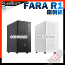 [ PC PARTY ] 銀欣 Silverstone FARA R1 中塔式ATX機殼 鐵側板