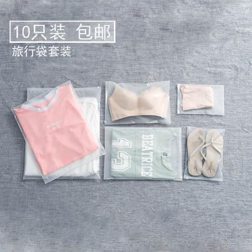 旅行收納袋旅遊衣物整理套裝防水密封袋衣服收納分裝行李箱收納包(小號10)─預購CH1840