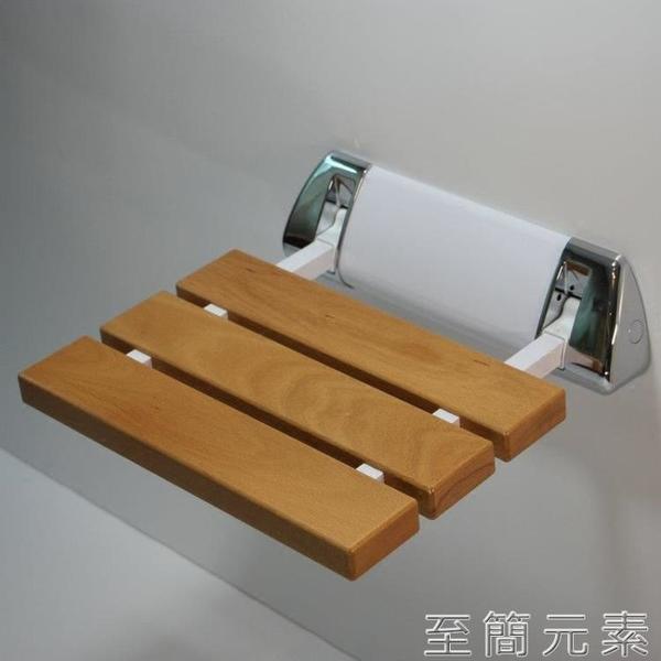 玄關椅 浴室凳 玄關凳 壁掛換鞋凳 摺疊凳、掛壁凳 掛牆椅 進口實木 至簡元素