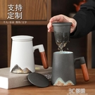 遠山陶瓷馬克杯大容量茶水分離杯茶杯過濾辦公室日式帶蓋水杯定制 3C優購