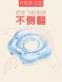 嬰兒 游泳圈 脖圈 0-12月 防嗆項圈 ☸mousika