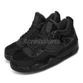 Nike Wmns Air Jordan 4 Retro NXN Pony Hair 黑 全黑 女鞋 四代 馬毛 運動鞋【PUMP306】 CK2925-001