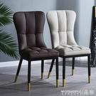 餐椅輕奢餐椅現代簡約家用北歐風餐廳酒店凳子休閒靠背書桌椅餐桌椅子 晶彩 99免運