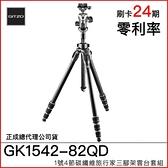 【德寶光學】Gitzo GK1542-82QD 1號四節 反折碳纖維腳架套組 總代理公司貨 分期零利率