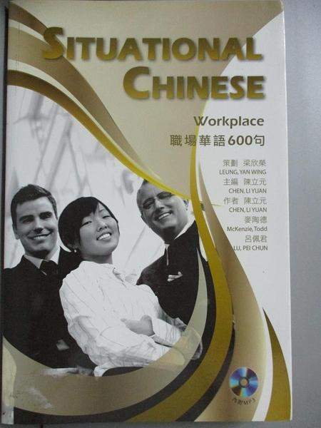 【書寶二手書T7/語言學習_NCS】職場華語600句 Situational Chinese:Workplace_陳立元