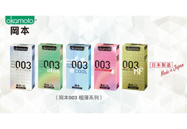 岡本003COOL極薄冰炫保險套/衛生套10入裝