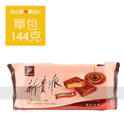 【宏亞】77新貴派巧克力花生144g/包,奶素,不含人工色素