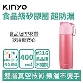 【夏季熱銷】KINYO KIM-39PI 316不鏽鋼真空保溫杯 400ml 粉