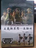 影音專賣店-J04-045-正版DVD*電影【美麗與哀愁─長頸族】世人認為我們是巴東族人,但我們的名字