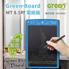 《MIT-海洋藍》Green Board MT 8.5吋 電紙板 電子紙手寫板 液晶手寫板 電子畫板(練習寫字、留言)