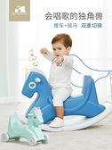 兒童搖馬 兒童音樂搖馬小木馬寶寶搖搖馬多功能大號加厚兩用嬰兒搖搖椅玩具 探索