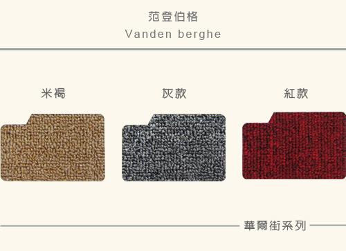 范登伯格 華爾街簡單的地毯/地墊-紅-210x260cm