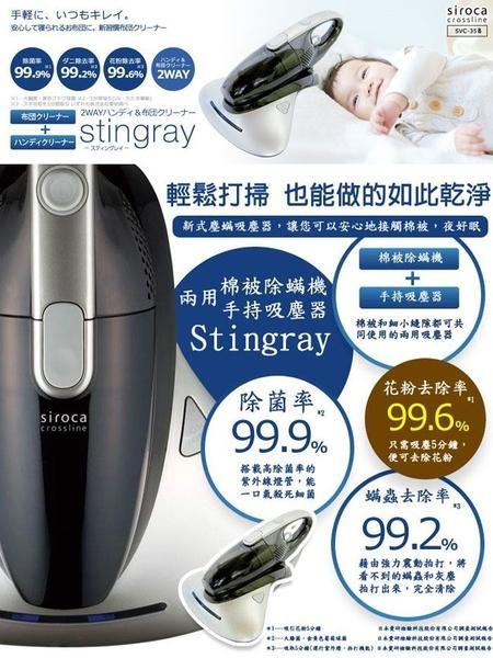 【佳麗寶】雅虎會員~限量搶購!!-(日本SIROCA)塵蹣吸塵器【SVC-358】