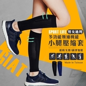 台灣製多功能機能小腿套 壓縮套 壓力腿襪 一雙入